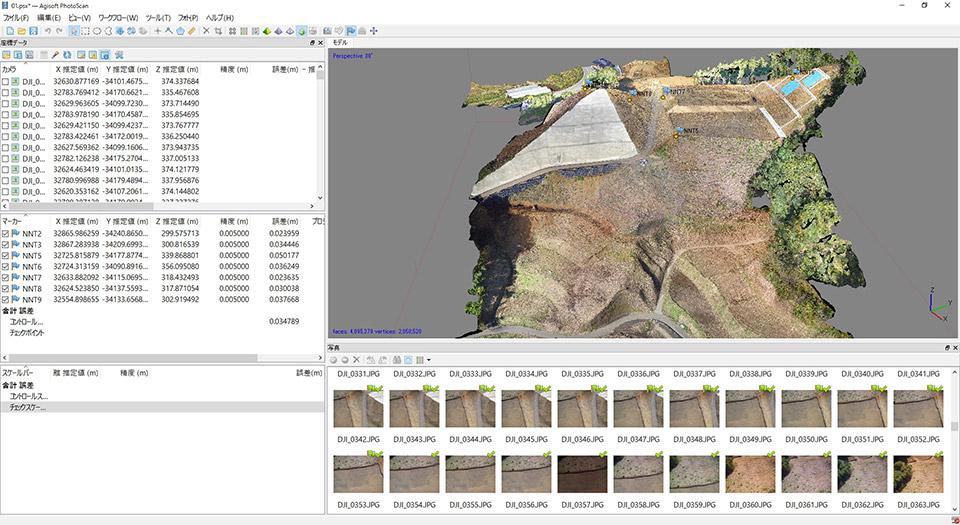 土木事業_ドローン_空中測量写真_解析・点群化