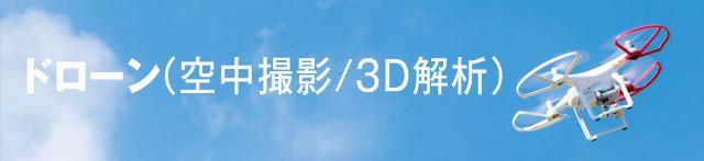 日新興業株式会社